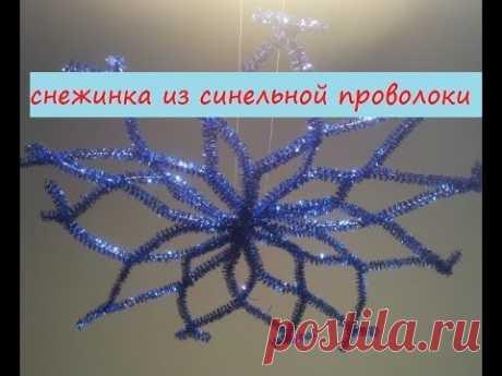 Снежинка из синельной проволоки. Украшение из мишуры-проволоки/chenille Plush Sticks snowflake