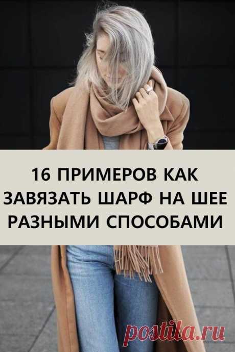 16 примеров как завязать шарф на шее разными способами. Шарф придает женскому облику шарм и подчеркивает ее индивидуальность. Какие только модели не представлены в современных бутиках. Какой шарф выбрать в новом сезоне и с чем его носить? Итак, представляем вам ряд современных образов. #мода #женскаямода #шарф #шарфнашее