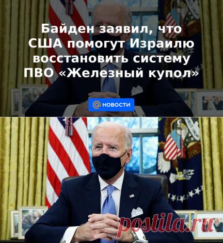 21.05.21-Байден заявил, что США помогут Израилю восстановить систему ПВО Железный купол - Новости Mail.ru