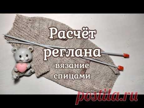 Расчёт реглана, вязание спицами, diy, свитер для собаки