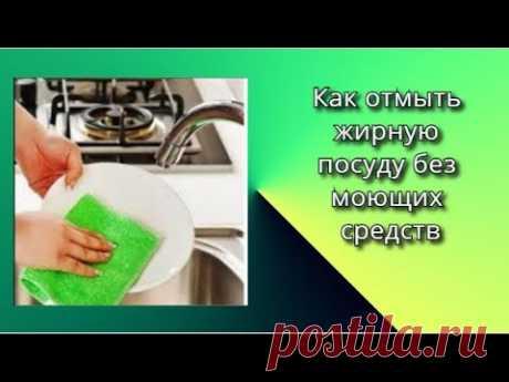 Как отмыть бараний жир в холодной воде без бытовой химии?
