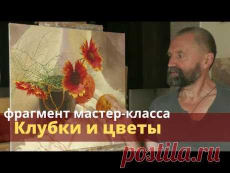 Фрагмент платного мастер-класса Клубки и цветы - Юрий Клапоух 2020