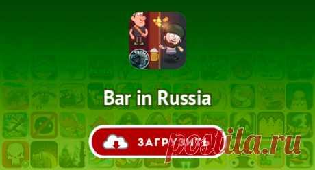 Bar in Russia