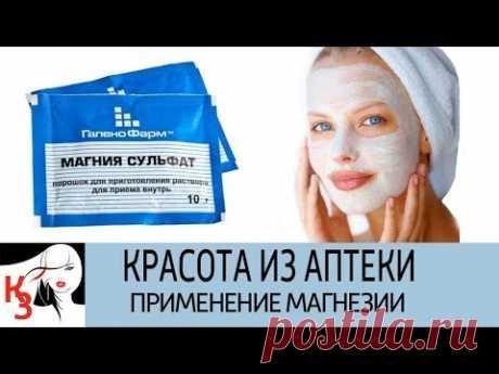КРАСОТА ИЗ АПТЕКИ: Применение магнезии для красоты и здоровья - YouTube