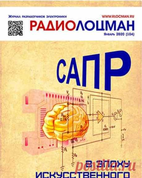 Радиолоцман №104 январь 2020 | Скачать журнал и читать онлайн