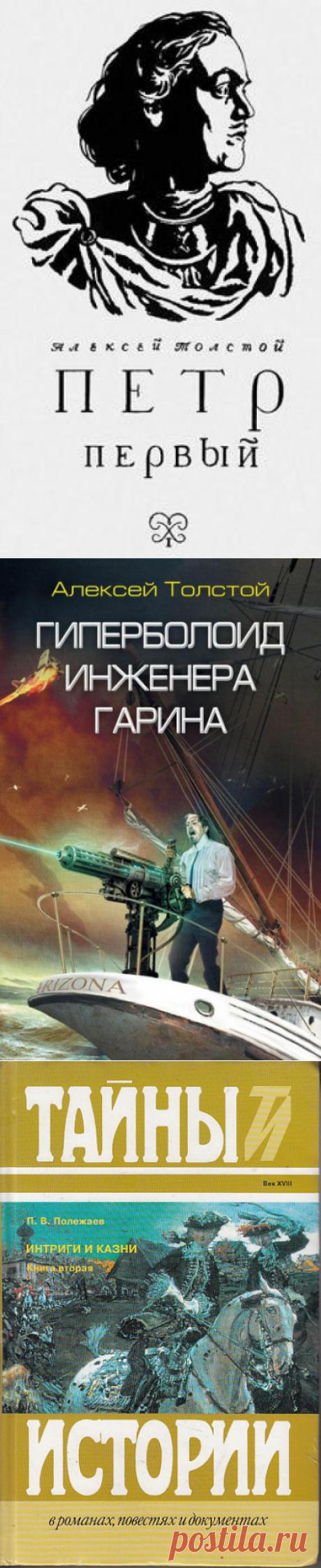 Петр Первый - Алексей Николаевич Толстой » Аудиокниги