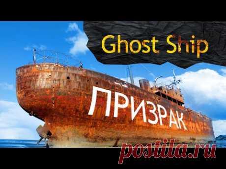 Корабль призрак вернулся спустя 90 лет / Невероятные трюки на велосипеде / Ultra Ever Dry состав - YouTube