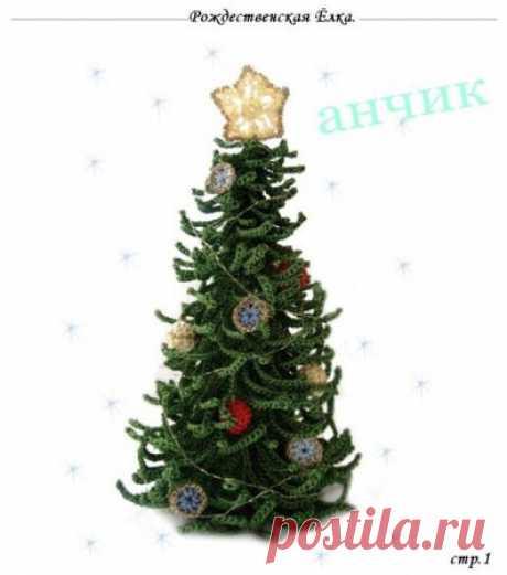 вязаная елка