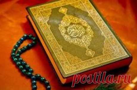 Сегодня 12 октября памятная дата День Ашура — день поминовения пророков посланников Аллаха