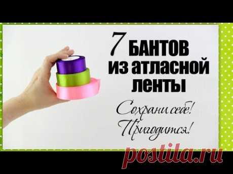 7 БАНТОВ из атласной ленты | Как сделать бант | Оформление и упаковка | Как завязать бант
