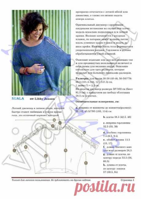 пуловер с ажурной полосой по рукаву