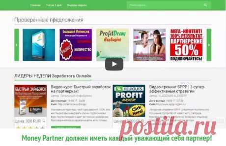 Автоматический скрипт - магазин партнерских товаров