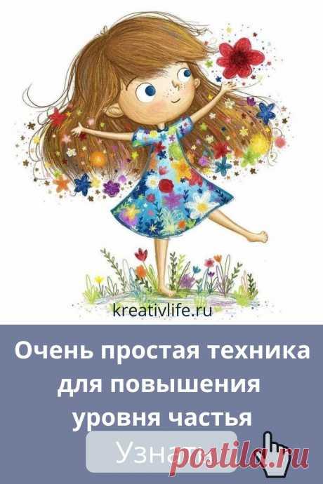 Такие маленькие удовольствия должны быть у каждого, но они не должны повторяться слишком часто. Потому что наш мозг адаптирует и превращает их в рутину. Как только это произойдёт, вам снова придётся искать какой-то кусочек радости. Погоня за удовольствиями – это не счастье. Но что же тогда это такое? Счастье – это когда ваша жизнь полностью соответствует вашим потребностям. Чтобы этого добиться..