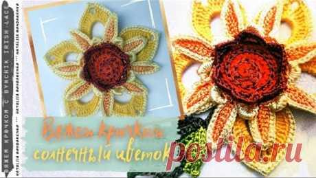 Вяжем крючком солнечный цветок .  Уроки по вязанию крючком от Bynchik Irish Lace. Crochet tutorial.
