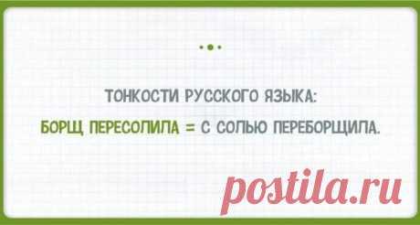 20 тонкостей русского языка, которые сводят с ума иностранцев