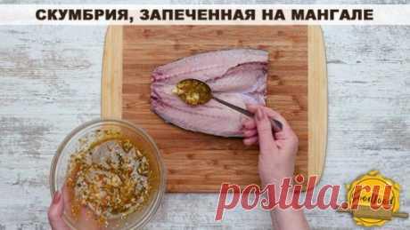 Скумбрия, запеченная на мангале Пикник всенепременно сопровождается разжиганием костра и приготовлением шашлыков. Вы заранее маринуете мясо с луком, чтобы шашлык получился особенно сочным и мягким. Но на мангале можно приготовить и вкуснейшие грибы, и обалденную скумбрию. Вы скажите, что филе можно запечь в духовке и взять с собой уже готовое блюдо. Но вы действительно считаете, что это вкуснее
