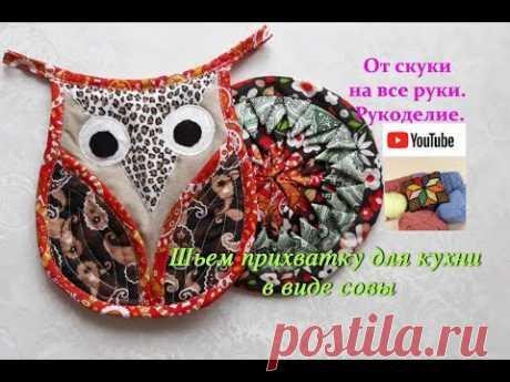 Прихватка для  кухни в виде совы - YouTube