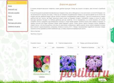 Семена Флокс Созвездие, смесь: описание сорта, фото - купить с доставкой или почтой России
