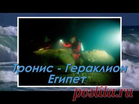 Затонувшие города. Древние города под водой - YouTube