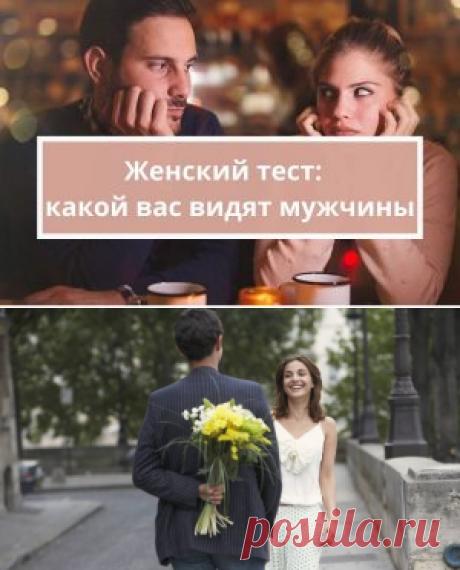 Психологический тест: какой вас видят мужчины | Психология