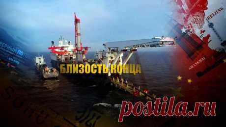 """Журналисты Sohu пояснили, почему окончание строительства """"СП-2"""" ведёт к закату НАТО в ЕС   Листай.ру ✪"""