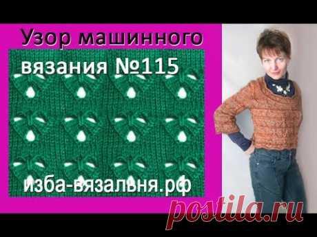 Узор вязания №115 (Сердечки или Кошачья морда)