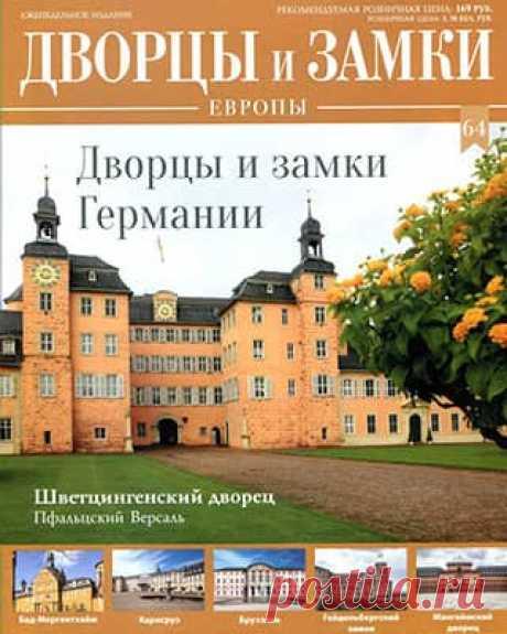 Дворцы и замки Европы #64 (2020) » Скачать и читать журнал онлайн
