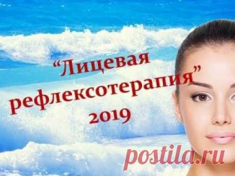 Лицевая рефлексотерапия 13 01 19