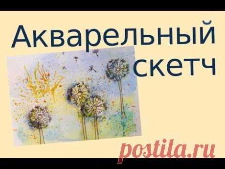 Рисуем одуванчики акварелью. Помощь каналу можно отправить через: WebMoney R779259238835, Z287346892078 или ЯндексДеньги https://money.yandex.ru/to/410014602...