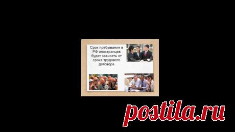 Срок пребывания в РФ иностранцев будет зависеть от срока трудового договора | Жизнь и кошелек | Яндекс Дзен