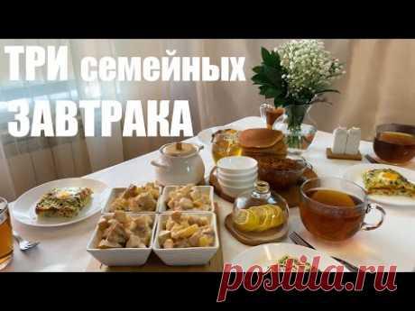 Три семейных завтрака для доброго утра
