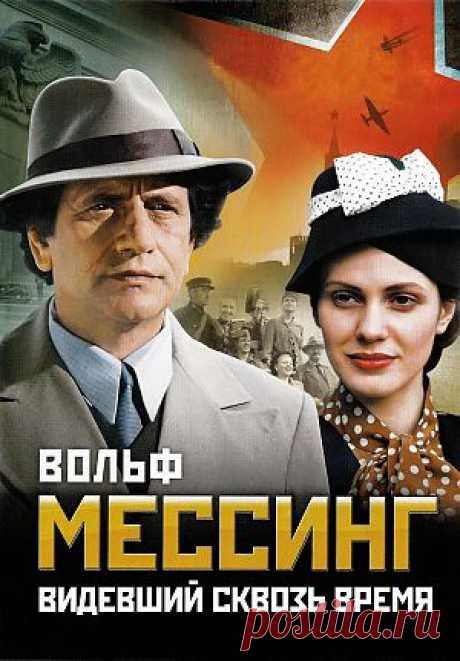 """Сериал """"Вольф Мессинг: Видевший сквозь время"""" - смотреть легально и бесплатно онлайн на MEGOGO.NET"""