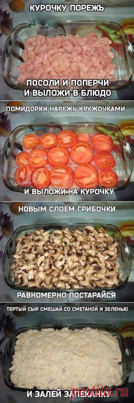 Шикарная куриная запеканка с грибочками под сырным соусом » Кулинарные рецепты