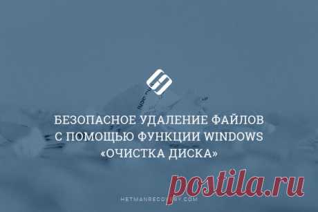 Безопасное удаление файлов с помощью функции Windows «Очистка диска»   Hetman Software   Яндекс Дзен