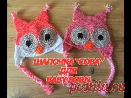 Шапочка Сова для baby born.  Мастер класс. Часть 1