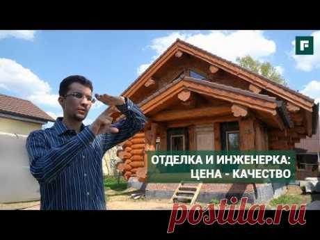 Компактный дом: сосновая рубка // FORUMHOUSE