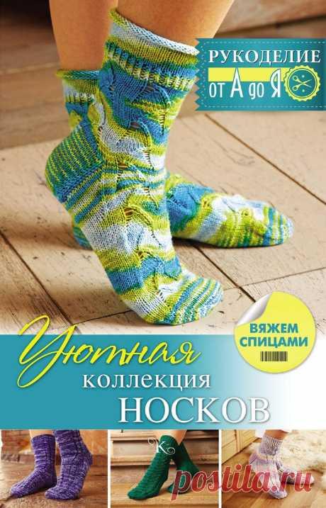 Уютная коллекция носков