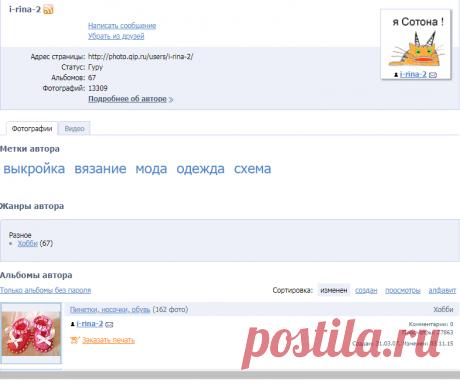 Photohosting: photos of the user of i-rina-2