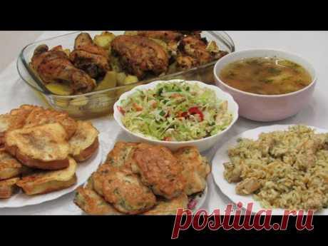 ТАК ДЕЛАЕТЕ??? 6 блюд из ОДНОЙ КУРИЦЫ - Быстро, Бюджетно и Вкусно или Что приготовить из курицы