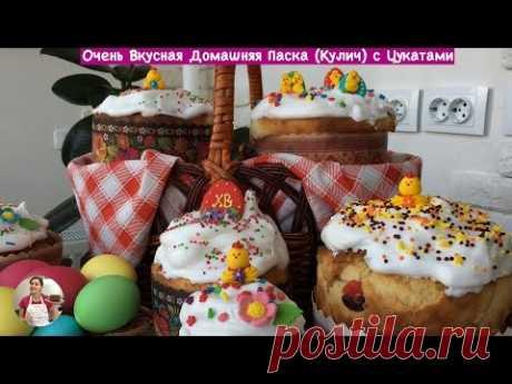 Es muy sabrosa De casa el Ácido paraminosalicílico (la Rosca de Pascua) con la Capa exterior de la cáscara de los agrios y las Frutas confitadas (Russian Easter Bread Recipe)