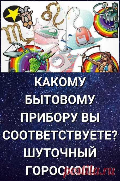 Какому бытовому прибору вы соответствуете? Шуточный гороскоп!