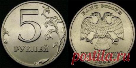 Список дорогих монет в современных кошельках.   5 копеек 1999 с-п — от 250 000 руб.  5 рублей 1999 года спмд — от 200 000 руб.  50 копеек 2001 года м. — от 500 000 руб.  1 рубль 2001 года ммд — от 500 000 руб.  2 рубля 2001 года ммд — от 500 000 руб.  5 копеек 2002 года без буквы — 9000 руб.  1 рубль 2002 года спмд — 8500 руб.  2 рубля 2002 года спмд — 8500 руб.  5 рублей 2002 года спмд — 8500 руб.  1 рубль 2002 года ммд — 9 000 руб.  2 рубля 2002 года ммд — 9 000 руб.  5 ...
