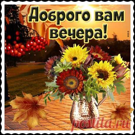 Желаю тебе доброго и хорошего вечера