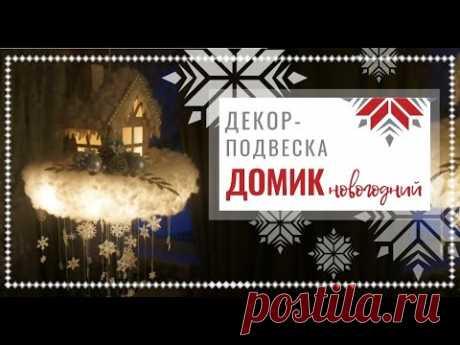 Рождественский декор - подвесной фонарик «Домик» | Нomemade Christmas decor ideas DIY