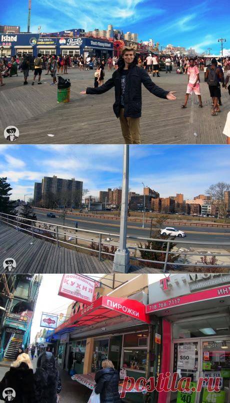 Русский район в Нью-Йорке | Американ Бой | Яндекс Дзен