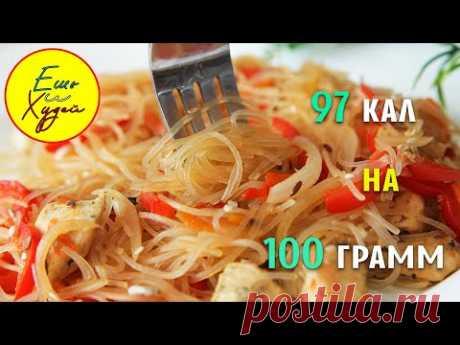 #пп # #рецепты #ужин Вкусный, Сытный и Простой ПП Ужин. Фунчоза с Курицей и Овощами для идеального полезного Ужина. ИНГРЕДИЕНТЫ: фунчоза - 150 грамм; куриное...