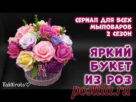 Букет из разноцветных роз в маленькой шляпной коробке 🌹 Букет из мыла от ТакКруто