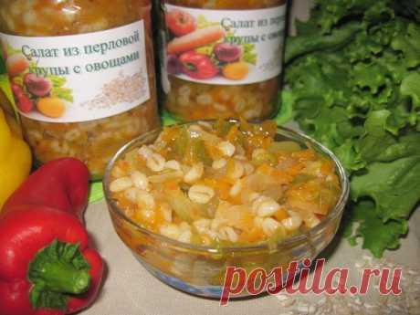 Салат из перловой крупы с овощами на зиму