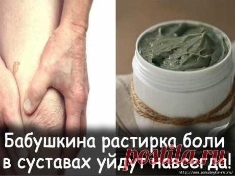 """Проверенное """"бабушкино"""" средство от боли в суставах, костях и мышцах!"""