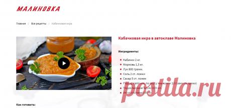 Рецепт: Кабачковая икра   Малиновка Кабачковая икра в автоклаве Малиновка